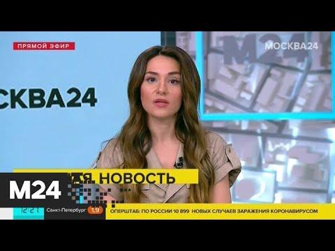 Продажа билетов в поезда с учетом социальной дистанции продлевается до 28 мая - Москва 24