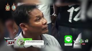 ประหารชีวิตอดีตนายก อบจ.สงขลา   07-09-59   ไทยรัฐเจาะประเด็น   ThairathTV
