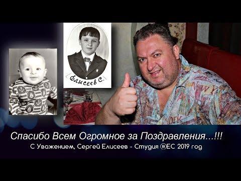 Спасибо за Поздравления с Днём Рождения - поёт Михаил Круг
