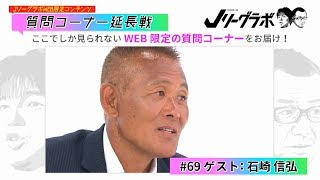 JリーグラボWEB限定企画『質問コーナー延長戦』。ここでしか見られないW...