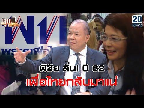 """จากปาก พิชัย """"ใคร? เดินเกมส์ แตกเพื่อไทย"""" ฟังชัดๆเศรษฐกิจ ดีหรือทรุด"""" - วันที่ 29 Nov 2018"""
