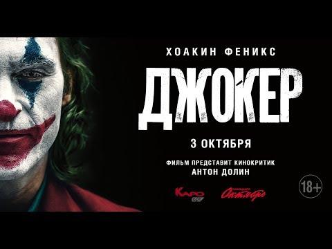 «Джокер» обсуждение с Антоном Долиным