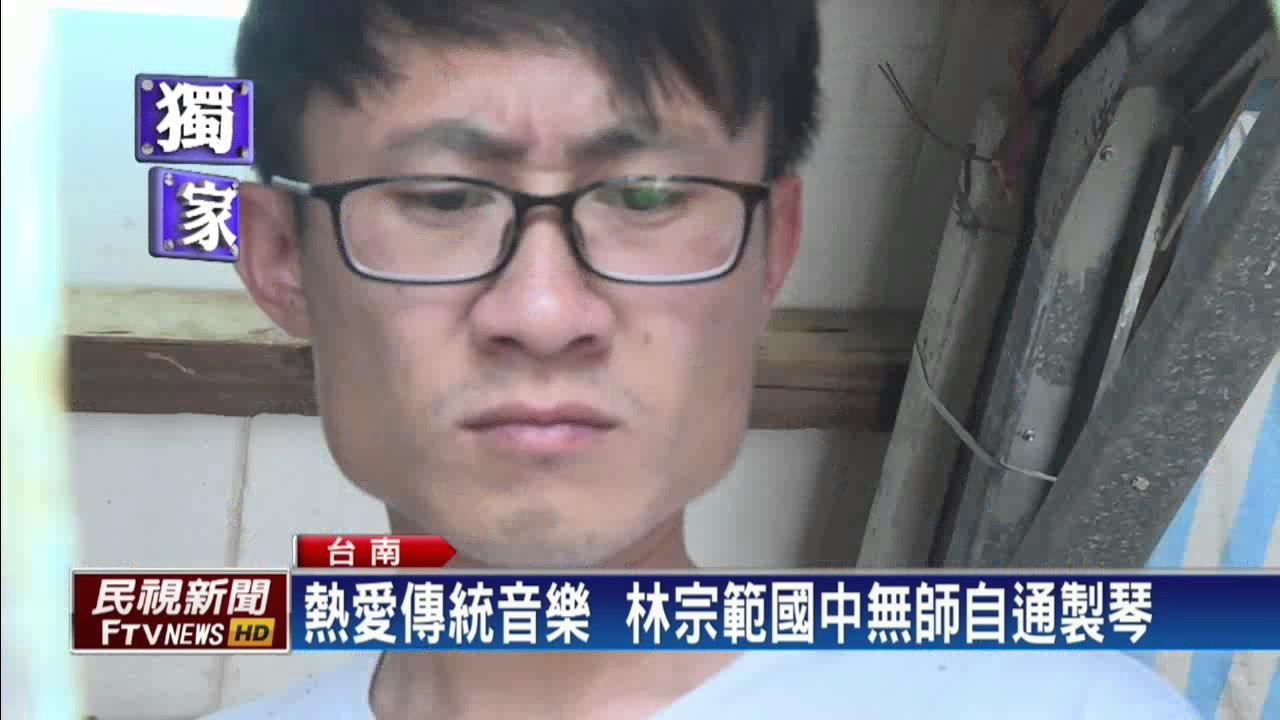 28歲年輕製琴師 無師自通手藝精-民視新聞 - YouTube