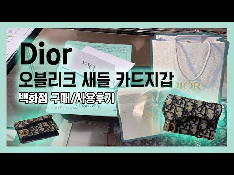[언박싱/unboxing] Dior 백화점에서 디올 오블리크 새들 카드지갑 구매(백화점정가), 사용 한달 후기 (Dior oblique saddle card wallet)