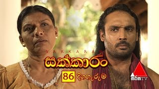 Sakkaran | සක්කාරං - Episode 86 | Sirasa TV Thumbnail