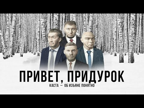 Каста – Привет, придурок (Official Audio)