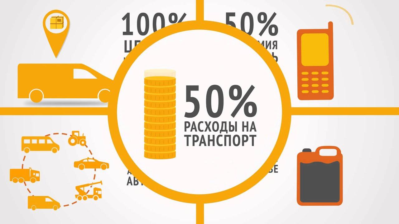 Stavtrack - мониторинг транспорта и контроль расхода топлива