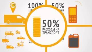 Stavtrack - мониторинг транспорта и контроль расхода топлива(, 2014-02-15T09:04:07.000Z)