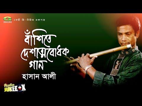 Flute Instrumental | by Hasan Ali | Bashite Deshattobodhok Gaan | Full Album | Audio Jukebox