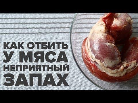 Как избавиться от запаха от мяса в домашних условиях -  6 способов