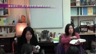 Repeat youtube video 簡湘庭老師系列 - 賽斯資料「個人實相本質」導讀工作坊 2013/02