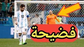 تحليل مباراة الأرجنتين وكرواتيا 0 - 3 | فضيحة كروية ويوم مأساوي لـ ميسي