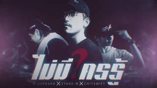 D GERRARD - ไม่มีใครรู้ ft.STAGE-N,CHITSWIFT 【Official Lyric Video】