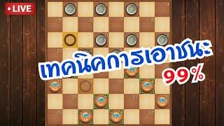 หมากฮอส เทคนิคการเอาชนะ 99% | เซียนเขาเล่นยังไง? screenshot 1