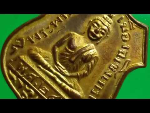 เหรียญหลวงพ่อโสธร2460โดย กิจ พระพุทธ