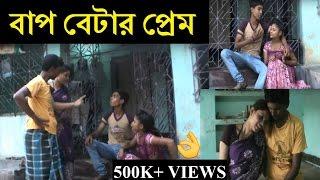 Bangla New Mojibor Comedy।BAP BETAR PREM।বাপ বেটার Prem।New 2017 Best Comedyan Video]