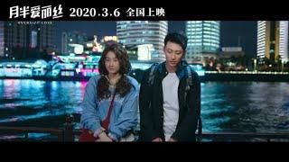 黄景瑜 | 奇幻浪漫爱情电影《月半爱丽丝》定档预告 2020.03.06 上映 | Johnny Huang/ Huang Jingyu 20200108