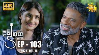Divithura - දිවිතුරා | Episode 103 | 2021-09-14 Thumbnail