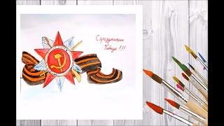 Как нарисовать открытку ко Дню Победы / art make