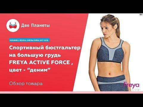 Спортивный бюстгальтер Freya Active 4000