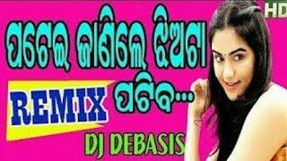 Patei Janile Pati Jhiata Patiba Odia Dnc Mix Dj Kartik Nd Nagen Best odia djmix video Mp3 Song Download