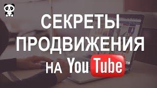 Продвижение видео на Ютубе бесплатно. Как раскрутить канал на YouTube