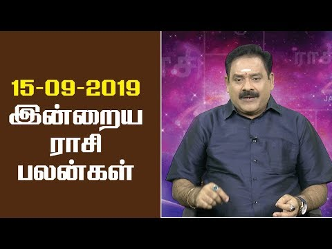 இன்றைய ராசி பலன் | Rasi Palan | 15th September 2019 |  Nalla Neram | Nalai Namadhe | Jaya TV  SUBSCRIBE to get more videos  https://www.youtube.com/user/jayatv1999  Watch More Videos Click Link Below  Facebook - https://www.facebook.com/JayaTvOffici...  Twitter - https://twitter.com/JayaTvOfficial  Instagram - https://www.instagram.com/jayatvoffic... Category Entertainment    Nalai Namadhe :          Alaya Arputhangal - https://www.youtube.com/playlist?list=PLljM0HW-KjfovgoaXnXf53VvqRz_PxjjO          En Kanitha Balangal - https://www.youtube.com/playlist?list=PLljM0HW-KjfoL5tH3Kg1dmE_T7SEpR1J2          Nalla Neram - https://www.youtube.com/playlist?list=PLljM0HW-KjfoyEm5T9vnMMmetxp4lMfrU           Varam Tharam Slogangal - https://www.youtube.com/playlist?list=PLljM0HW-KjfrPZXoXHhq-tTyFEI9Otu8P           Valga Valamudan - https://www.youtube.com/playlist?list=PLljM0HW-KjfqxvWw7jEFi5IeEunES040-          Bhakthi Magathuvam - https://www.youtube.com/playlist?list=PLljM0HW-KjfrT5nNd8hUKoD49YSQa-2ZC          Parampariya Vaithiyam - https://www.youtube.com/playlist?list=PLljM0HW-Kjfq7aKA2Ar4yNYiiRJBJlCXf  Weekend Shows :           Kollywood Studio - https://www.youtube.com/playlist?list=PLljM0HW-Kjfpnt9QDgfNogTN66b-1g_T_         Action Super Star - https://www.youtube.com/playlist?list=PLljM0HW-Kjfpqc32kgSkWgCju-kGDWhL7         Killadi Rani - https://www.youtube.com/playlist?list=PLljM0HW-KjfrSjkWIvbThxx7C9vwe5Vhv         Jaya Star Singer 2 - https://www.youtube.com/playlist?list=PLljM0HW-KjfoOaotcyX3TvhjuEJgGEuEE          Program Promos - https://www.youtube.com/playlist?list=PLljM0HW-KjfqeGwhWF4UlIMTB7xj_o38G        Sneak Peek - https://www.youtube.com/playlist?list=PLljM0HW-Kjfr_UMReYOrkhfmYEbgCocE4   Adupangarai :        https://www.youtube.com/playlist?list=PLljM0HW-Kjfpl9ndSANNVSAgkhjm-tGRJ       Kitchen Queen - https://www.youtube.com/playlist?list=PLljM0HW-KjfqKxPq0lVYJWaUhj9WCSPZ7       Teen Kitchen - https://www.youtube.com/playlist?list=PLljM0HW-KjfqmQVvaUt-DP5CETwTyW-4D        Snacks Box - https://www.youtube.com/playlist?list=PLljM0HW-KjfqDWVM-Ab0fwHq-5IHr9aYo       Nutrition Diary - https://www.youtube.com/playlist?list=PLljM0HW-KjfpczntayxtWflRzGK7sDHV        VIP Kitchen - https://www.youtube.com/playlist?list=PLljM0HW-KjfqASHPpG3Er8jYZumNDBHVi        Prasadham - https://www.youtube.com/playlist?list=PLljM0HW-Kjfo__pp2YkDMJo2AzuDWRvxe       Muligai Virundhu - https://www.youtube.com/playlist?list=PLljM0HW-KjfpqbpN4kJRURdSWsAM_AWyb   Serials :      Gopurangal Saivathillai - https://www.youtube.com/playlist?list=PLljM0HW-Kjfq2nanoEE8WJPvbBxusfOw-      SubramaniyaPuram - https://www.youtube.com/playlist?list=PLljM0HW-KjfqLgp2J6Y6RgLQxBhEUsqPq   Old Programs :      Unnai Arinthal : https://www.youtube.com/playlist?list=PLljM0HW-KjfqyINAOryNzyqgkpPiY3vT1     Jaya Super Dancers : https://www.youtube.com/playlist?list=PLljM0HW-KjfqNVozD5DVvr6LJ2koLrZ2x