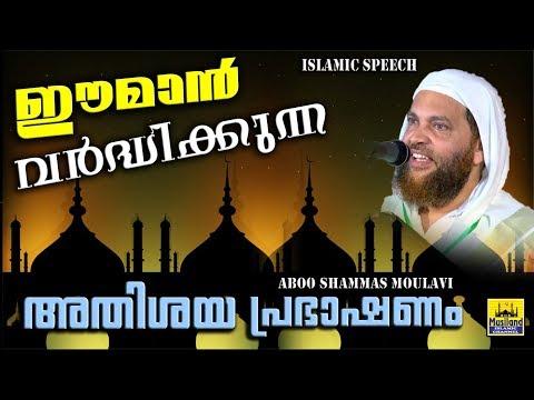 ഈമാൻ വർദ്ധിക്കുന്ന അതിശയ പ്രഭാഷണം | Latest Islamic Speech in Malayalam 2017 | Abu Shammas Moulavi