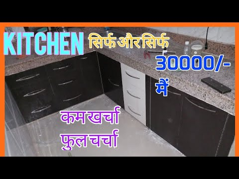 30000 /-Rs LOW cost|Low BUDGET|| Modular kitchen design for small ...