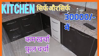 30000 /-Rs LOW cost|Low BUDGET|| Modular kitchen design for small kitchen|| in Hisar Haryana India||