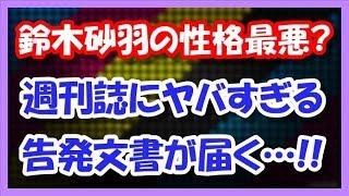 鈴木砂羽の性格最悪!? 週刊誌にヤバすぎる告発文書が届く・・・ 女優...