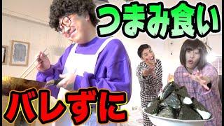 母親にバレずに冷蔵庫のおにぎりを食べきれ!!