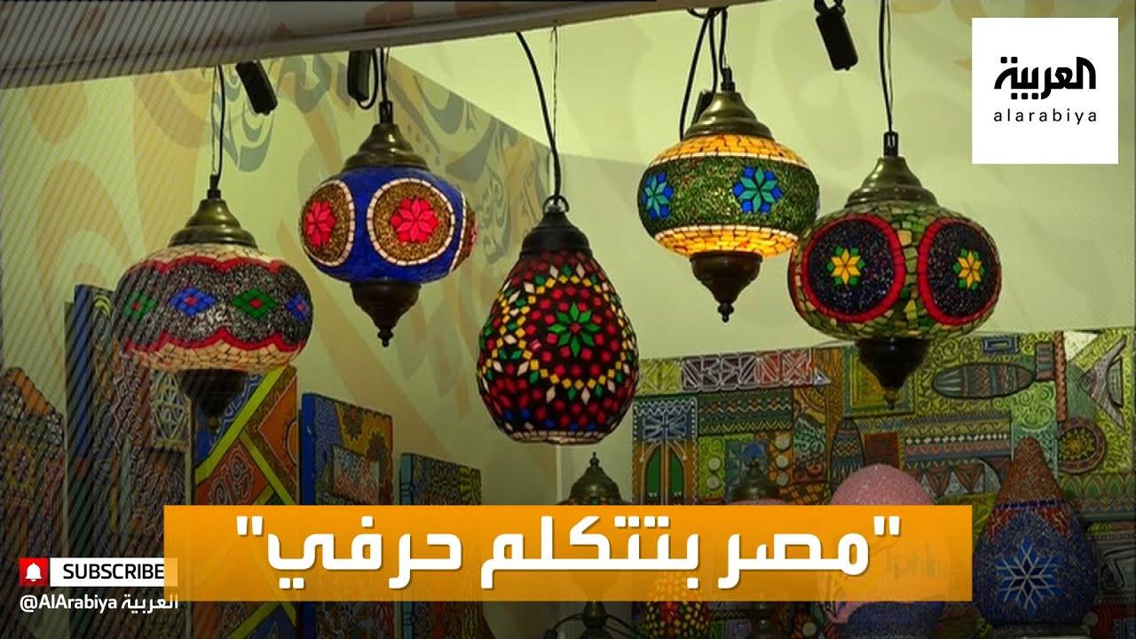 صباح العربية | معرض -مصر بتتكلم حِرَفي- لإنقاذ الحرف من كورونا  - 10:00-2021 / 2 / 25