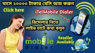 iTel Mobile Dialer Express🔥 Create User Pin And Password | Sale Calling Dollar And Earn Money screenshot 3