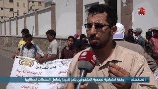 وقفة احتجاجية لجمعية المكفوفين بتعز تنديدا بتجاهل السلطات لمطالبها