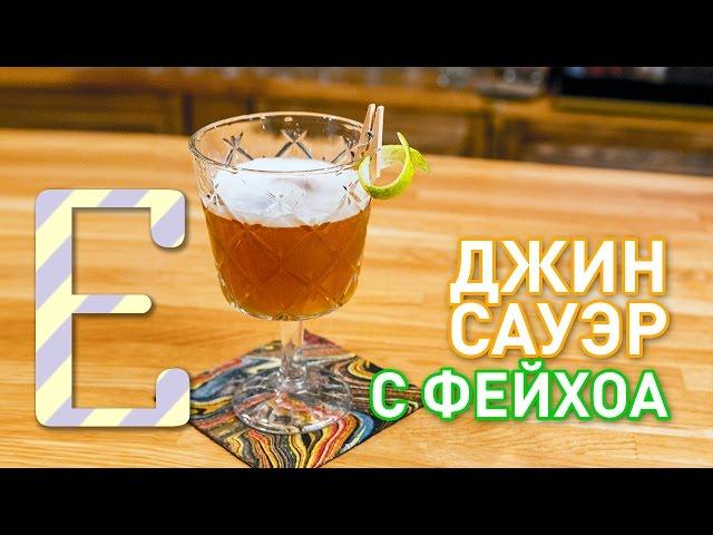 Коктейль с джином и фейхоа— Джин Сауэр — рецепт коктейля Едим ТВ