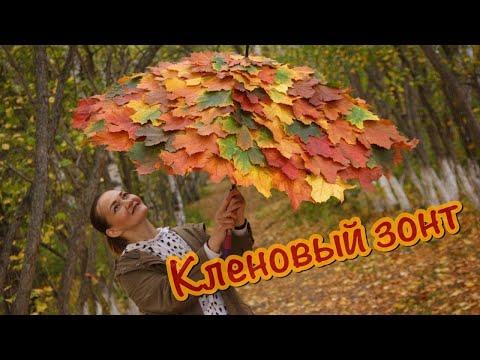 Как сделать зонт из осенних листьев