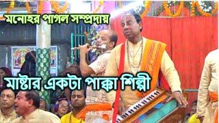 পাক্কা শিল্পীর কন্ঠে শুনুন মধুর এক নাম কীর্তন | মনোহর পাগল সম্প্রদায় | মাষ্টার যুগল | Hindu Music