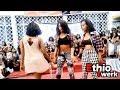 Three Ethiopian Girls Twerking on a school party #1 🔥 Ethio Twerk