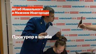Прокурор в штабе Навального