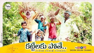 Villagers main duty in summer|| kattalaku pothe||my village comedy||dhoom dhaam channel