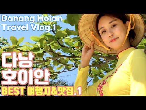 베트남 다낭 호이안 BEST 여행지&맛집.1 Vietnam Danan Hoian Travel Vlog.1 온리마이트래블 허영주 편 Young-Joo's Only My Travel