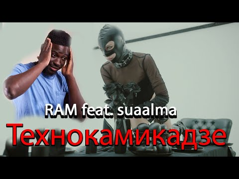 Иностранец слушает , RAM feat. suaalma — Технокамикадзе (Official Music Video) || Emma Billions