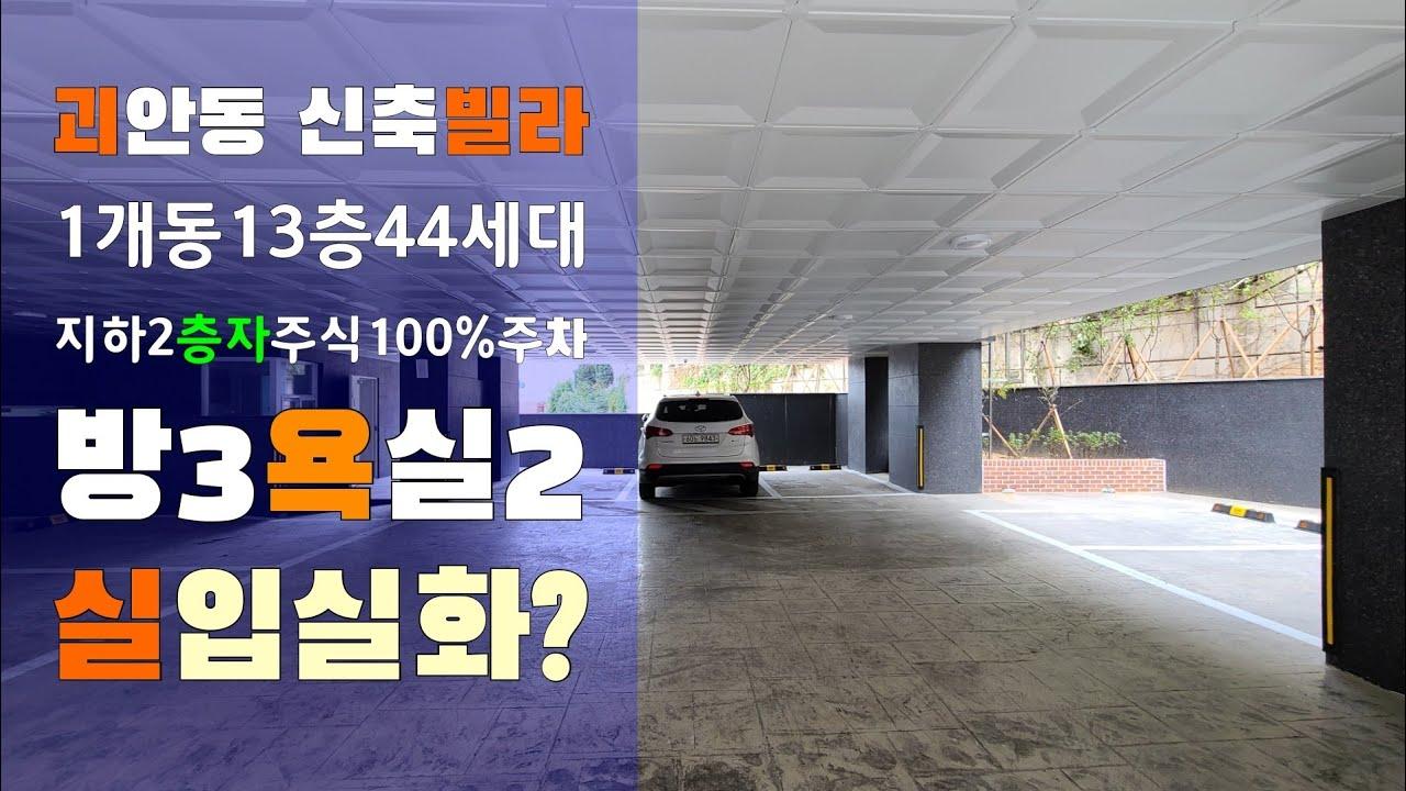 [부천신축빌라][괴안동빌라매매]최고급 인테리어+풀옵션+주차100% 서울 광명 신월동 대림동 모두 가까운 괴안동맛집 분양합니다