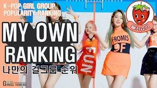 [굿엔젤랭킹] 딸기슈기님의 나만의 걸그룹순위 TOP10 / Girl group of my own Rankin…