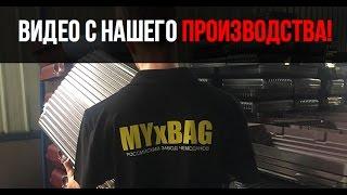 MY x BAG - завод, который производит качественные чемоданы!(, 2017-05-10T14:59:13.000Z)