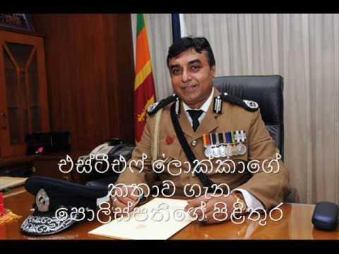 IGP Poojitha's Statement regarding Head of STF
