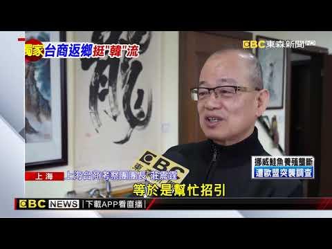 「韓」流難擋! 台商響應韓國瑜拚經濟 4月返鄉考察