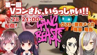 [LIVE] 【第一回】Vコンさん、いらっしゃい!!【Gang Beast】