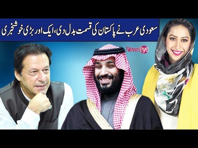 Pakistan Traqqi ki raah main Gamzan | News Eye | 18 February 2019 | Dawn News